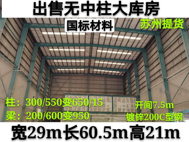 南通二手钢结构出售价格