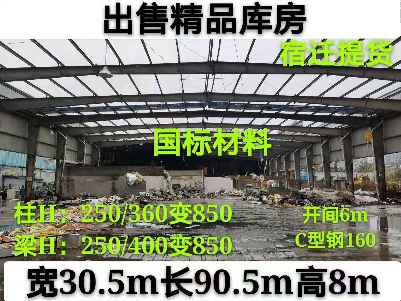 二手钢结构特点突出-市场需求量大