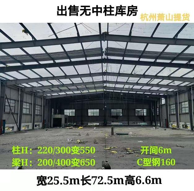 江津二手钢结构出售价格